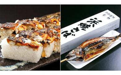 [№5941-0013]越前若狭名物 浜焼さばと焼さば寿司セット