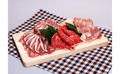 B30-201 鶴岡育ちの肉 牛・豚・鶏の三種詰合せ