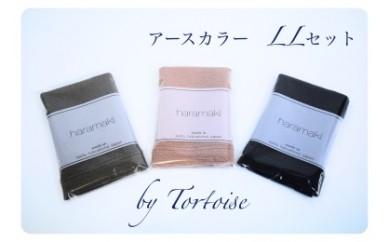 TTS08 トータスのカラーはらまき アースカラー3枚セットサイズLL 寄付額22,000円