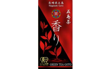 0158 有機緑茶 香り