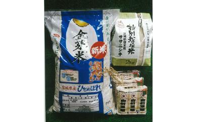 No.0027 金芽米ひとめぼれと特別栽培ササニシキセット(5000pt)