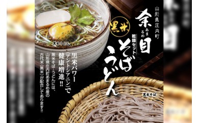 【A406】庄内乾麺セット