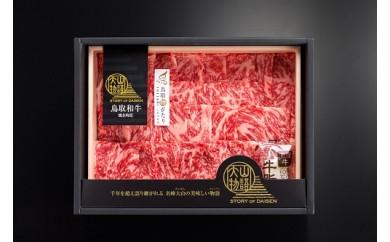 170.鳥取和牛焼き肉用「大山物語」