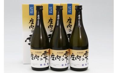【B-502】本格米焼酎庄内の雫