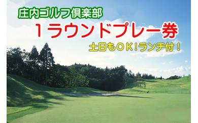 【D-709】庄内ゴルフ倶楽部1ラウンドチケット(ランチ付き)
