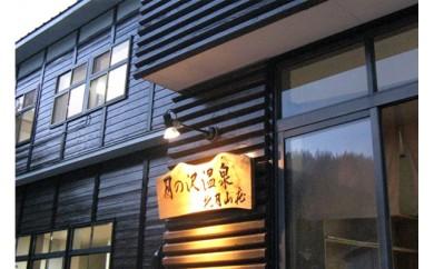 【C-707】北月山荘1泊2食付宿泊券(1名様分)