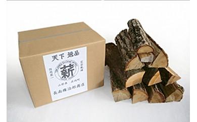 【B-703】よく燃える庄内の薪20kg×2
