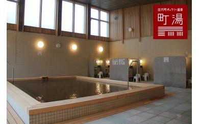 【B-702】庄内町ギャラリー温泉11回入浴券