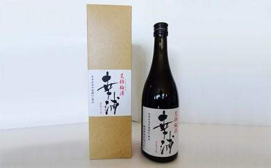 [№5790-0138]黒糖梅酒「幸浦(さちうら)」