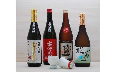 D067伊万里の地酒(大吟醸・純米吟醸)を地の盃で味わう