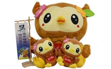 [№5790-0129]袋井市キャラクター フッピー (ちび1、ぷち2、の3体セット)