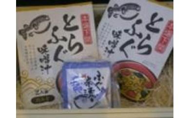★受付終了★【AR02】ふく茶漬けとふく味噌汁の朝のほっこりセット【30pt】