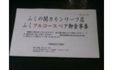 【AR15】ふぐフルコースペア食事券【150pt】