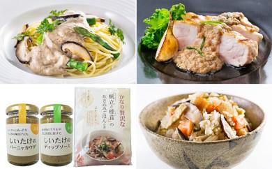 [№5650-0119]大船渡産しいたけの加工食品セット3種3品