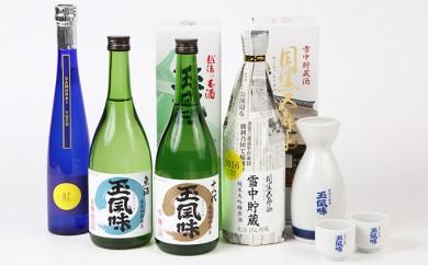 [№5762-0143]魚沼の地酒 玉風味 Cセット(720ml 4本&徳利とお猪口付き)