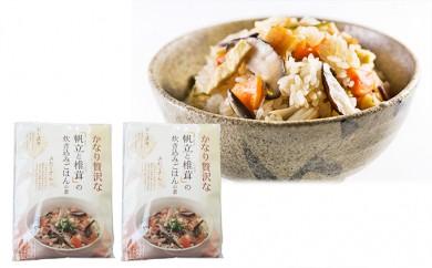 [№5650-0120]かなり贅沢な「帆立と椎茸」の炊き込みごはんの素(3合用)×2