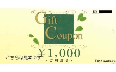 【06-02】不死王閣 ギフト券×5枚
