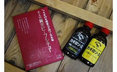 【BL02】大人の贅沢ビーフシチュー・カギ印ソース2本セット【30pt】