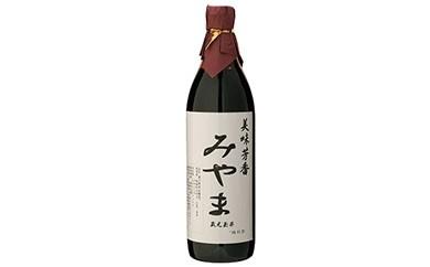【A013】 <玉井味噌>みやま醤油900ml