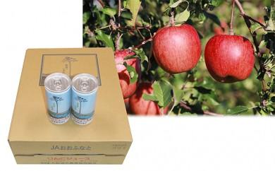 [№5650-0121]JAおおふなと 三陸産 りんごジュース195g×30缶