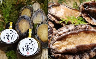 [№5650-0114]あわび尽くしセット計1.1kg(蝦夷アワヒ・゙肝・肝醤油)