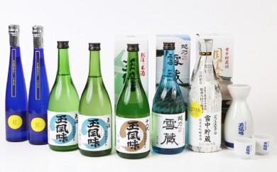[№5762-0145]魚沼の地酒 玉風味 Eセット(720ml 5本&370ml 1本&徳利とお猪口付き)
