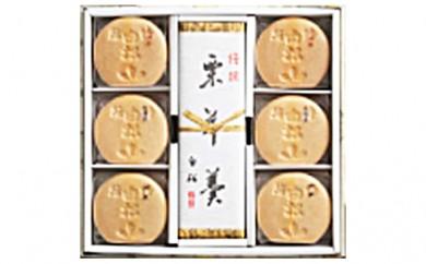 [№5791-0104]白松がモナカ中型12個・白松が栗ヨーカン中型1本 詰め合わせ