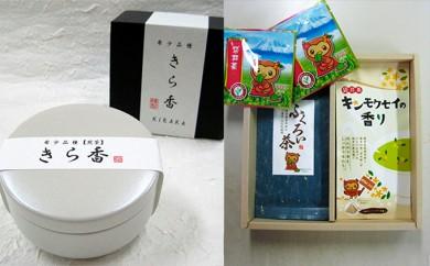 [№5790-0104]希少!白く輝く幻のお茶「きら香」(20g)とふくろい茶セット