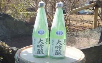 地酒「天仁」大吟醸2本セット【当酒蔵自慢の味!】[0012-1403]