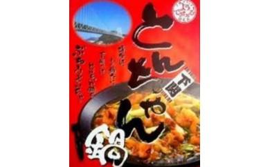 【AN01】【下関ブランド認定商品】とんちゃん鍋400g【50pt】