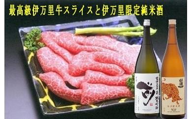 D061伊万里牛スライスと伊万里の限定純米酒×2本飲み比べセット