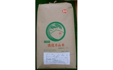 29C-020 徳佐片山米 コシヒカリ10kg 4袋セット【30,000pt】