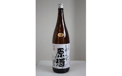 D044全国地酒ファン大注目の酒蔵・古伊万里酒造の「しぼりたて原酒」一升瓶