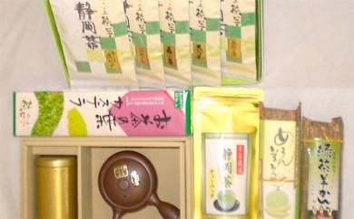 [№5790-0137]JA遠州中央 茶・菓子詰合せ