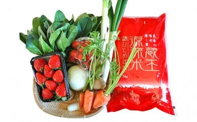[№5800-0034]蔵王源流米(ひとめぼれ)5kg、季節の恵み詰め合わせ