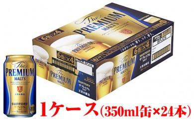 [№5809-1332]新ザ・プレミアム・モルツ1ケース(350ml缶24本)