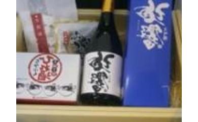 【AR08】下関地酒とひれ酒セット ふぐひれ付き【50pt】