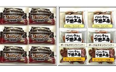 【AZ10】ハヤシカネ下関工房:チョコクレープ30本とウインナー&ローストビーフセット【50pt】