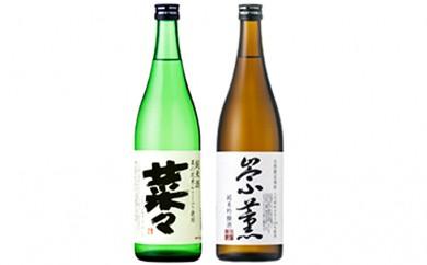 [№5682-0102]八代産酒米 吟のさと清酒詰合せセット
