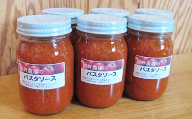 【大ビン5本】関野農場の有機トマトのパスタソース(北海道赤井川村)