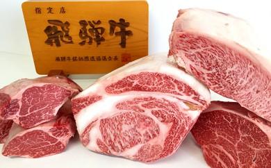 [№5787-0146]飛騨牛ぜいたくステーキセット