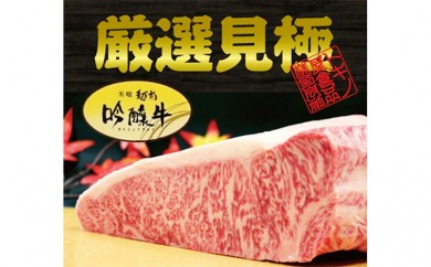[№5787-0122]吟醸牛サーロインブロック 3.2kg!