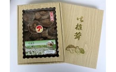 29E-005 山口県産原木栽培乾椎茸②【5,000pt】