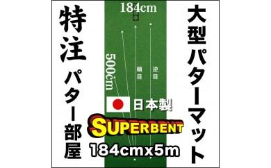 DC51 ゴルフ練習用・SUPER-BENTパターマット184cm×5mと練習用具【3700pt】