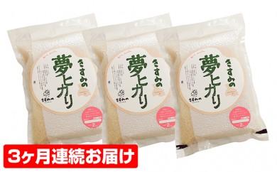 [№5824-0121]【頒布会】真空パック合計6kg(2kg×3袋)3ヶ月連続