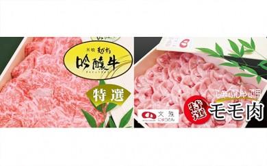 [№5787-0126]吟醸牛サーロインスライス800g 文殊にゅうとんももしゃぶしゃぶ用1kg