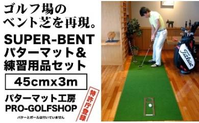 DC02 ゴルフ練習用・SUPER-BENTパターマット45cm×4mと練習用具3種(ゴルフ用品)【1000pt】