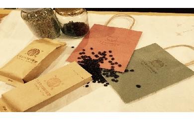 《B3-026》【自家焙煎】マホロバ珈琲堂 飲み比べ珈琲セット -豆-(全12種)