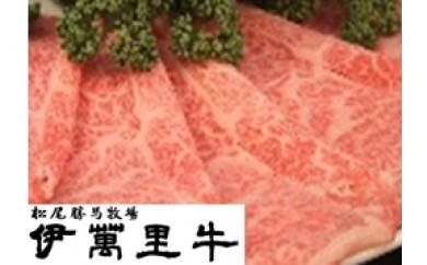 J093伊萬里牛上ロースすき焼き用スライス