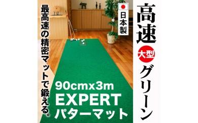 DC55 ゴルフ練習用・超高速パターマット90cm×3mと練習用具【1350pt】